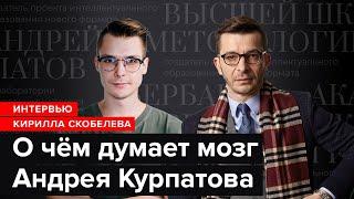 видео: Интервью о доброте, друзьях и эффективности / спрашивает Кирилл Скобелев