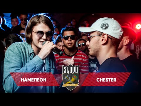 SLOVO: HAMEΛЕОН vs CHESTER BPM  ХАРЬКОВ