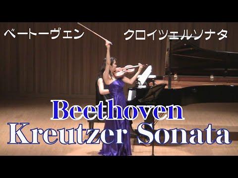 ベートーヴェン クロイツェルソナタ  Beethoven Piano and Violin Sonata No. 9 in A major, Op. 47 (Kreutzer Sonata)