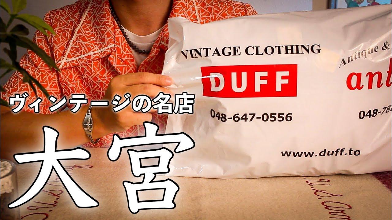 【大宮DUFF VINTAGE】ヴィンテージの名店で購入したもの🇺🇸【アメリカンビンテージのおすすめ紹介】