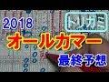 オールカマー 2018 最終予想 【競馬予想】