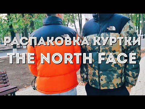РАСПАКОВКА ЗИМНЕЙ КУРТКИ THE NORTH FACE 1996 NUPTSE