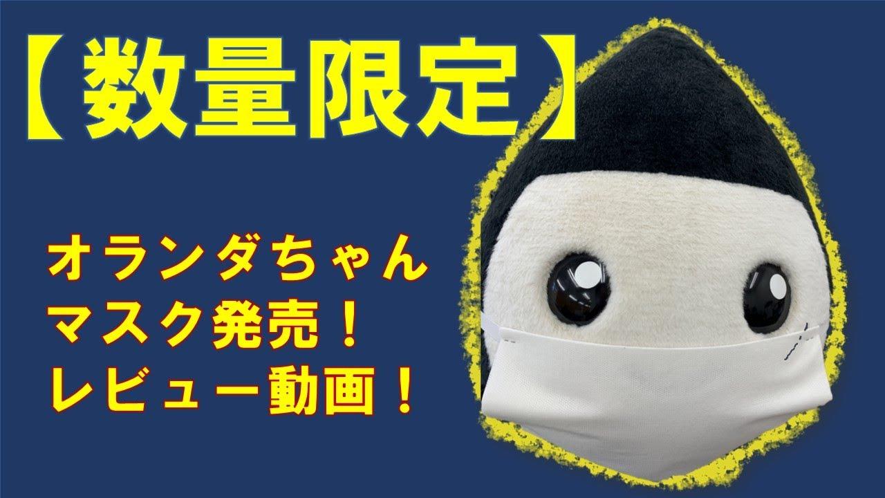 【数量限定】オランダちゃんマスク販売のお知らせ!【ファン必見】