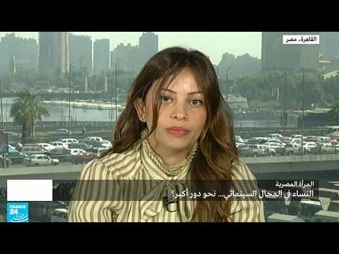 المرأة المصرية: النساء في المجال السينمائي.. نحو دور أكبر؟