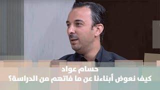 حسام عواد - كيف نعوض أبناءنا عن ما فاتهم من الدراسة؟