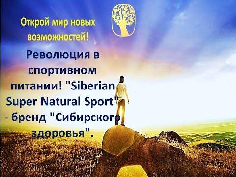 БАД Сибирское Здоровье Тригельм. Антипаразитарная