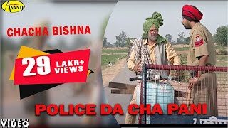 vuclip Chacha Bishna ll Police Da Cha Pani ll (Full Video) Anand Music II New Punjabi Movie 2016