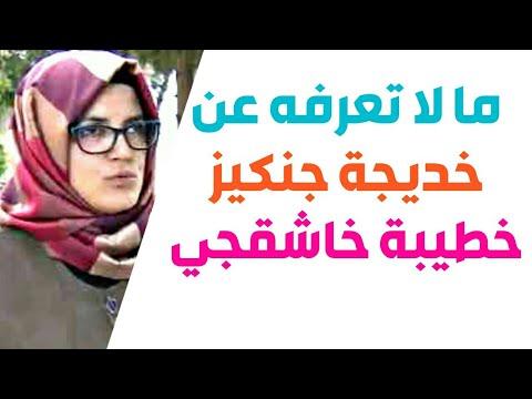 ما لا تعرفه عن خطيبة جمال خاشقجي خديجة جنكيز Youtube