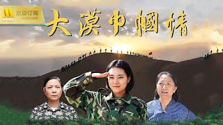 《大漠巾帼情》/Heroines in the Desert 治沙造林,巾帼不让须眉 (高艺嘉 / 王亚军 / 沈丹萍) new movie2020 最新电影2020