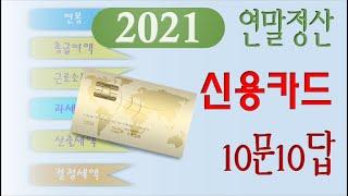 연말정산 신용카드 공제 10문10답 (휴직중사용액, 퇴…