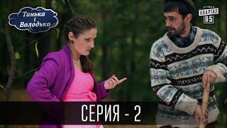 Танька і Володька - 2 серия | Комедийный сериал