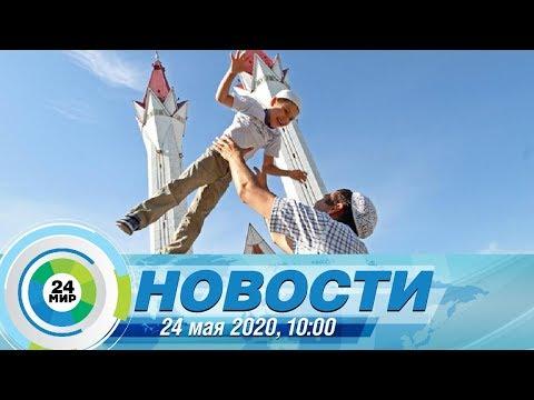 Новости 10:00 от 24.05.2020