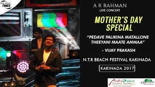 Pedave Palikina Matallone Song | Kakinada Beach Festival | Nani | A.R. Rahman | Vijay Prakash