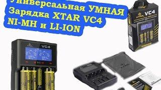 Всеядная зарядка XTAR VC4 Умная  # Li-Ion/Ni-Mh Charger
