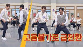 이수근(Lee Soo geun)-이찬원(Lee Chan…