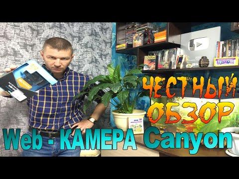 Хорошая Бюджетная веб камера Canyon CNS-CWC5 ● Честный Обзор