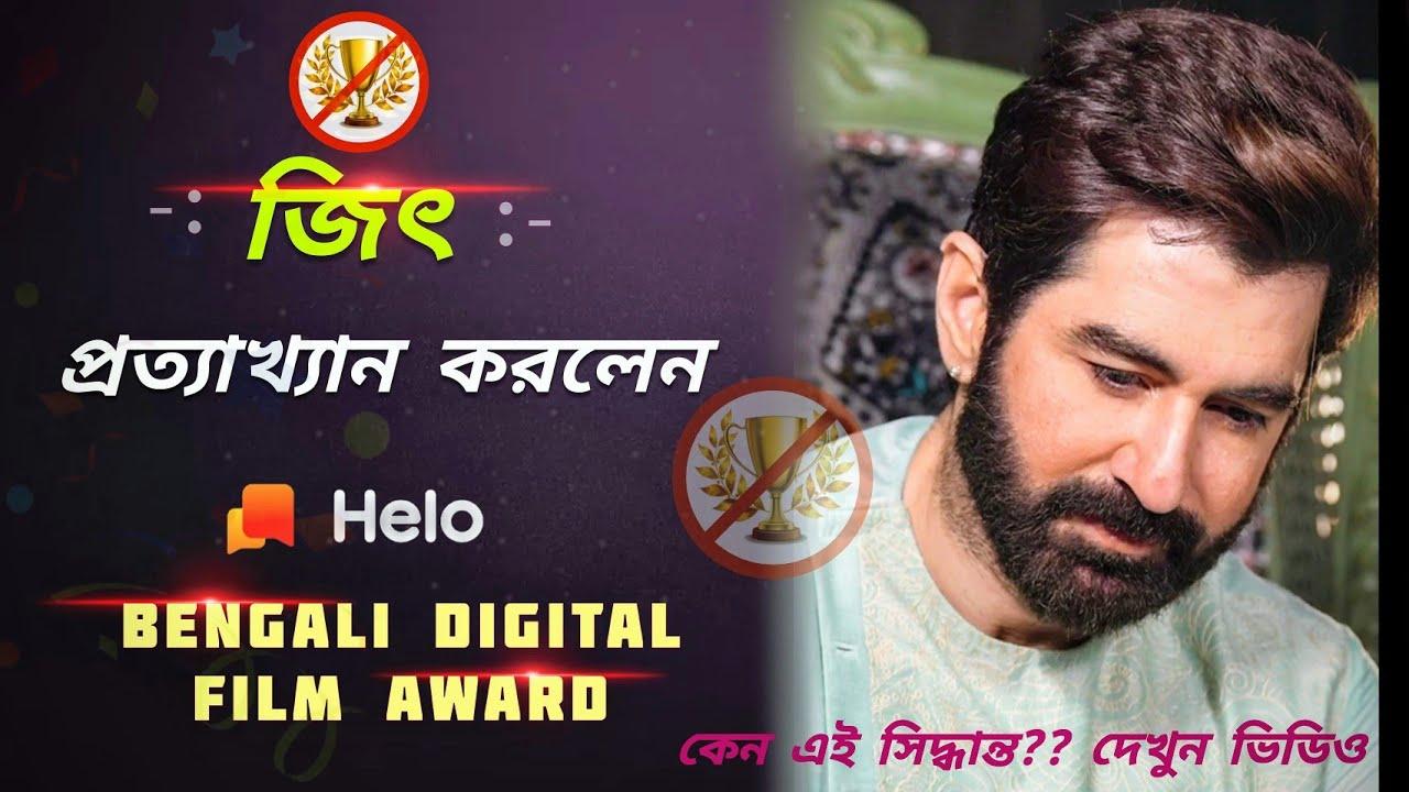 Superstar Jeet Refused Helo Digital Award | Why ?? | Watch the Video | Jeet Exclusive