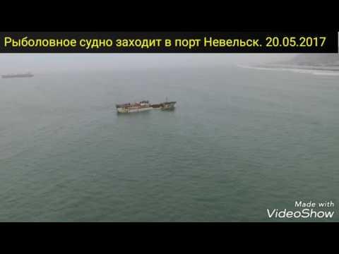 Судно заходит в порт Невельск