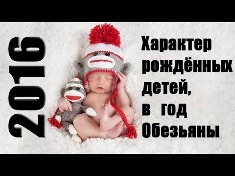 Дети, рожденные в 2015 году: характер, способности и судьба