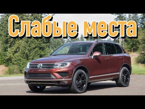 Volkswagen Touareg II недостатки авто с пробегом | Минусы и болячки Фольксваген Туарег 2