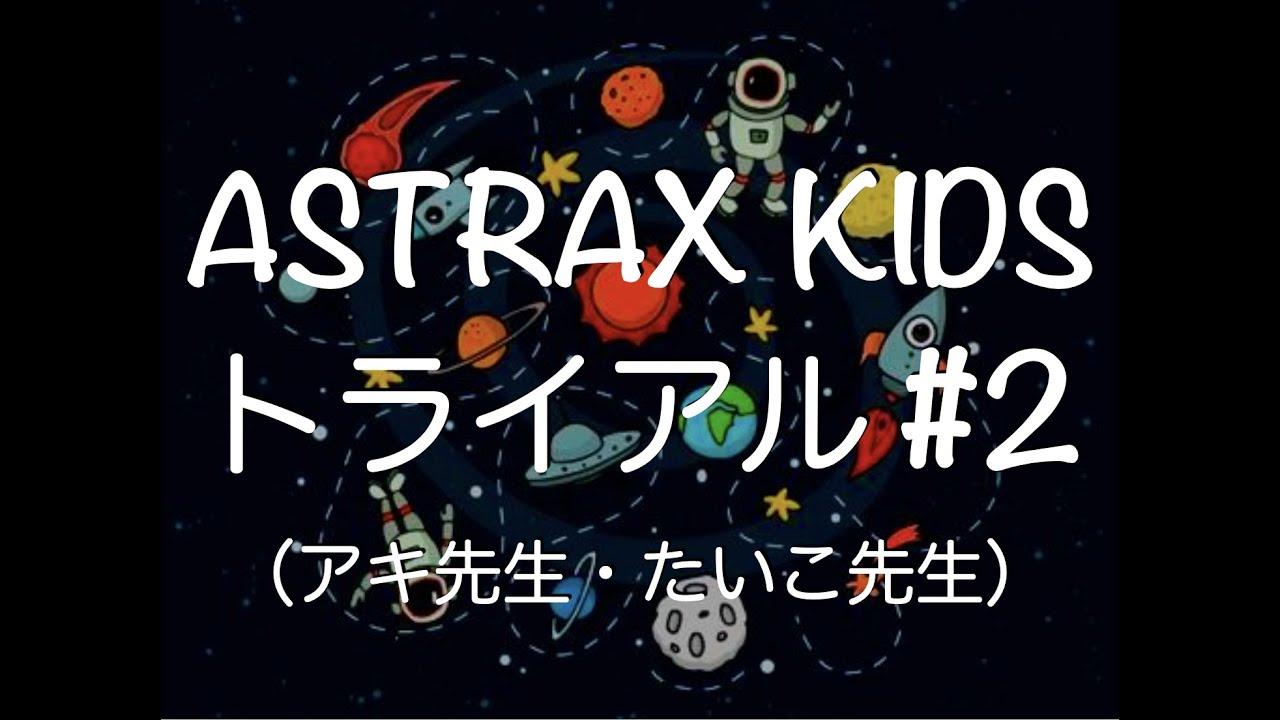 ASTRAX KIDS講座2回目(うちゅうせんをえがこう)を開催しました。
