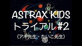 [アストラックス]ASTRAX KIDS トライアル #2(レベル2・アキ先生・たいこ先生)
