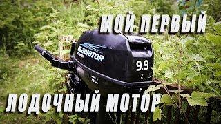 Човновий мотор GLADIATOR G9.9FHS. РОЗПАКУВАННЯ