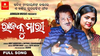 Raja Kumari - Udit Narayan Mp3 Song Download