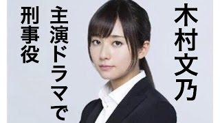 木村文乃 主演ドラマで刑事役 シングルマザーから一変!木村文乃、無鉄...
