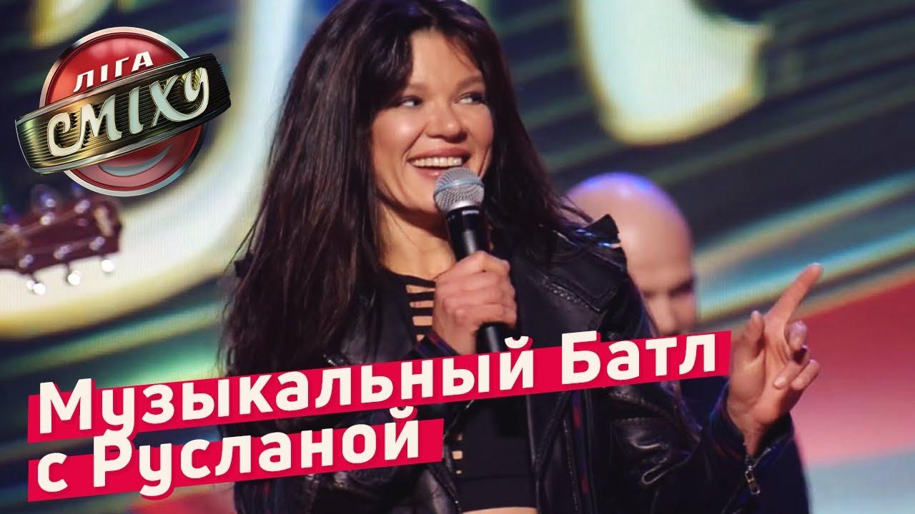 Стояновка VS Гостиница 72 - Музыкальный Батл с Русланой на youtube 17.11.2019 01:39