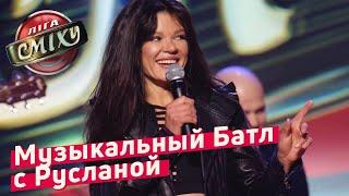 Download Стояновка VS Гостиница 72 - Музыкальный Батл с Русланой Mp3 and Videos