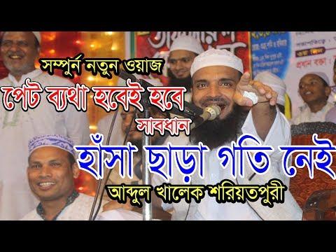 Best Waz Hasir মাওলানা আব্দুল খালেক শরিয়তপুরী New Waz 2018
