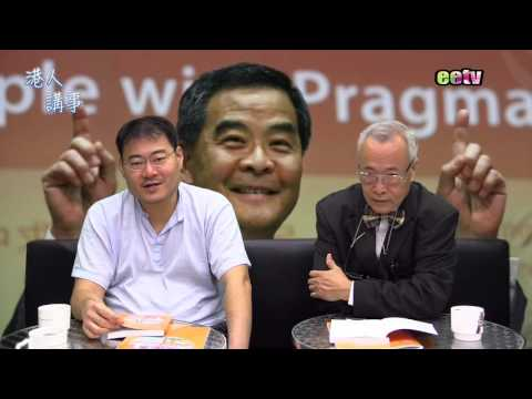 Andrew Shuen Interview: The last Policy Agenda by CY. Leung(full interview)