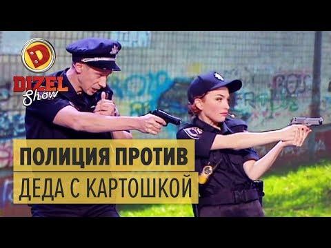 Полиция против деда с картошкой: задержание опасного преступника — Дизель Шоу — выпуск 17, 21.10.16
