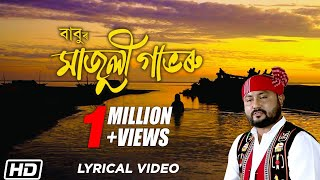Majuli Gabhoru Assamese Song Download & Lyrics