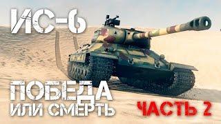ИС-6 - Победа или смерть...