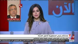 الآن | مستشار رئيس الجمهورية يكشف آخر مستجدات لقاح فيروس كورونا ونتائج علاج بلازما الدم
