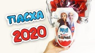 ОГРОМНЫЙ КИНДЕР СЮРПРИЗ ПАСХА 2020 ХОЛОДНОЕ СЕРДЦЕ 2
