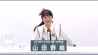 NGT48 チームNIII所属 山田野絵 (Noe Yamada)