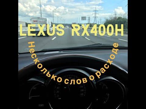 LEXUS RX400H Несколько слов о РАСХОДЕ
