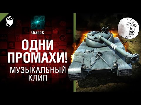 Одни промахи! - Музыкальный клип от GrandX [World Of Tanks]