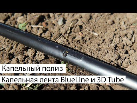 видео: Капельный полив - Капельная лента  blueline и 3d tube