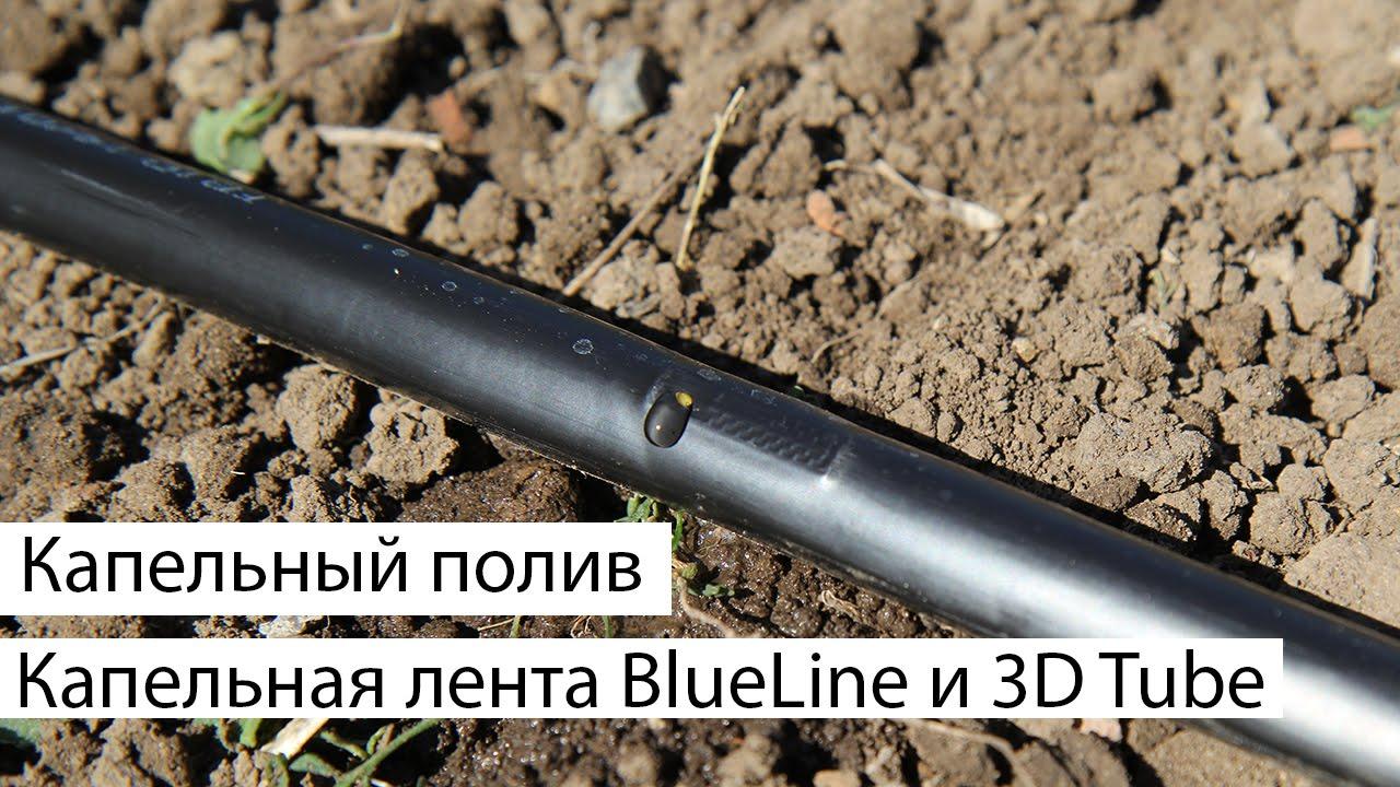 20 янв 2015. Купить капельеый полив капельная лента blueline и 3d tube (067) 748 80 18 подробно про капельный полив на нашем сайте http://presto-ps. Com. Ua/lp/ kapelni-poli.