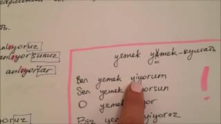 турецкий язык урок НАСТОЯЩЕЕ ВРЕМЯ ГЛАГОЛЫ (утвердительная форма)