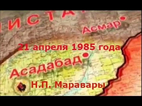 Афганистан. Асадабад. 21 апреля 1985 года. Н.П. Маравары.
