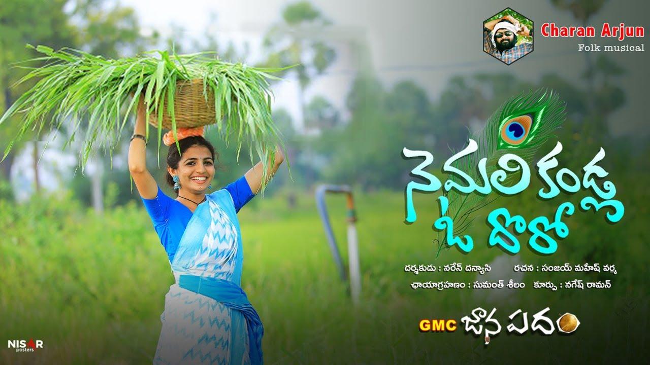 Download నెమలి కండ్ల ఓ దొరో   Nemali Kandla O Doro Song   Charan Arjun Nagadurga Ashwini Rathod GMC Janapadam
