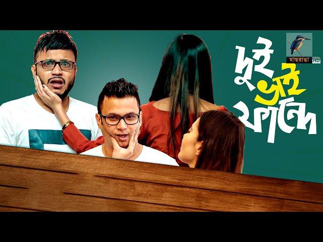 Dui Vai Fande | দুই ভাই ফান্দে | Mishu Sabbir, Nabila, FS Nayeem, Shoumi | New Bangla Eid Natok 2020