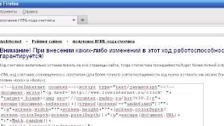 Урок: Установка счетчика(, 2013-01-11T11:11:25.000Z)