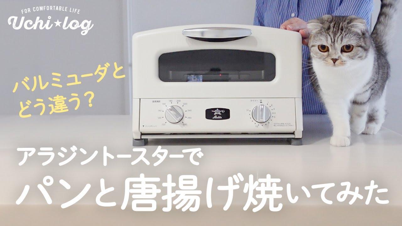 [バルミューダと比較]アラジン4枚焼きトースターでパンとノンフライ唐揚げを焼いたので正直にレビューします/50代主婦/AGT-G13A