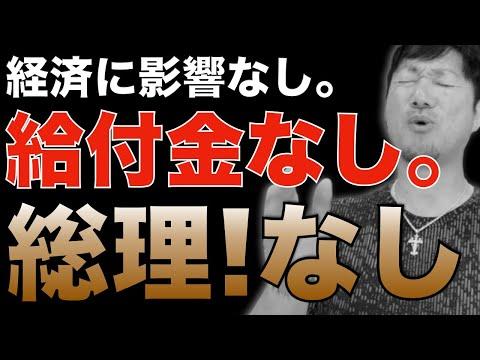 【給付金】今回は、経済に影響がないから給付金は出しません(by 菅総理)おいおいおいおいマジかっ!